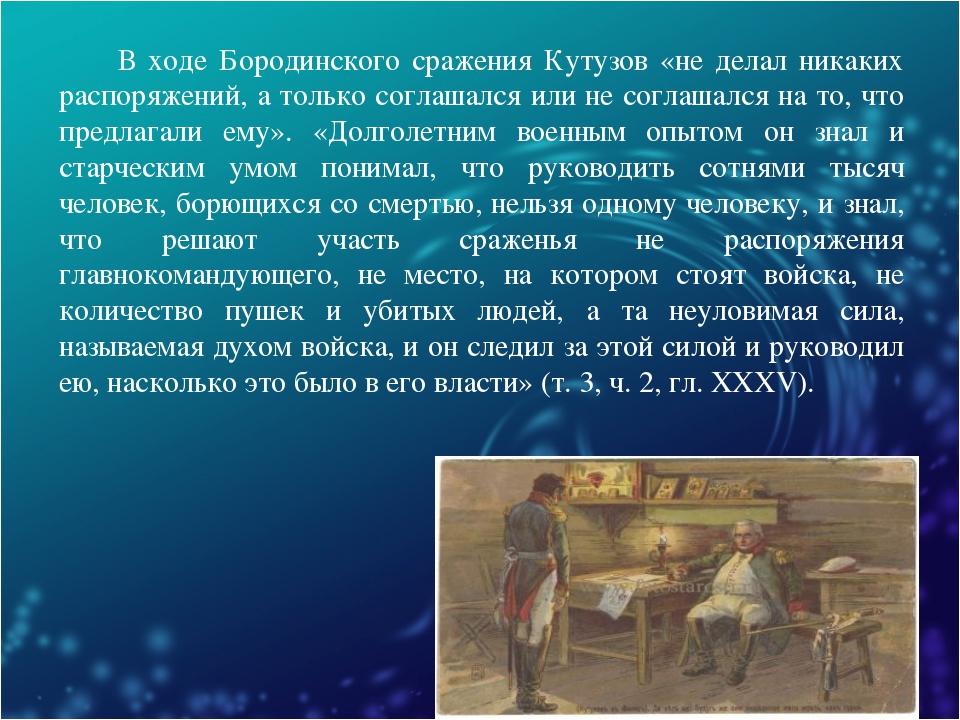 В ходе Бородинского сражения Кутузов «не делал никаких распоряжений, а тольк...