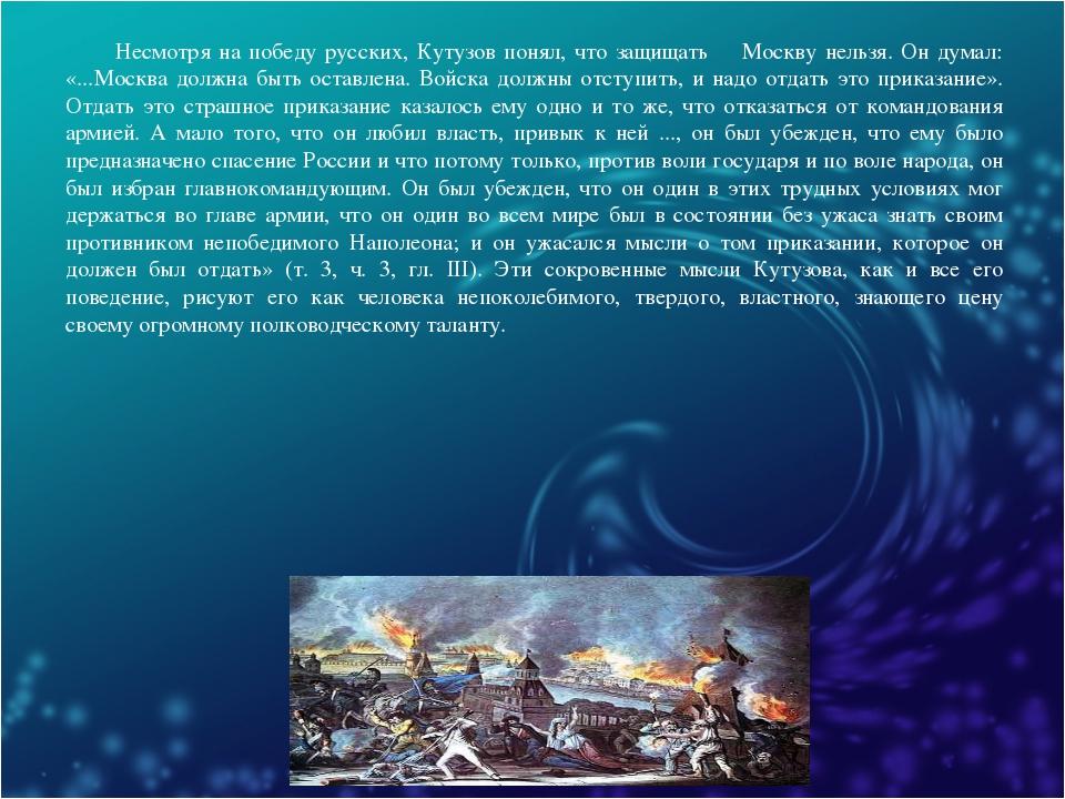 Несмотря на победу русских, Кутузов понял, что защищать Москву нельзя. Он ду...