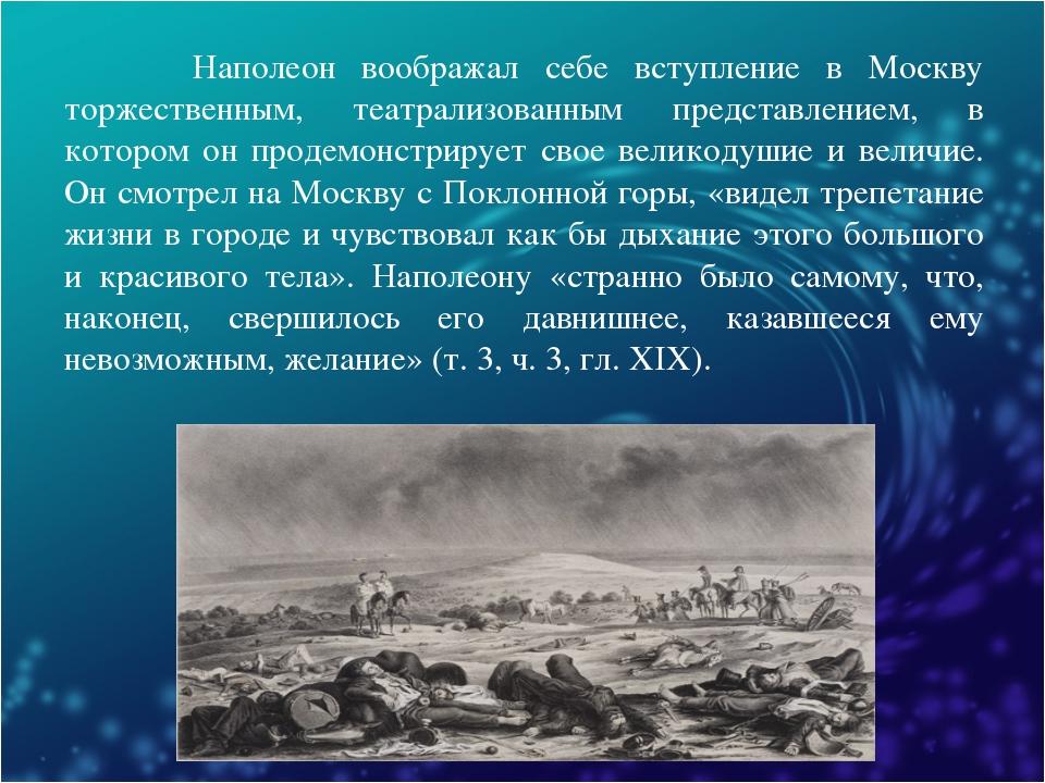 Наполеон воображал себе вступление в Москву торжественным, театрализованным...