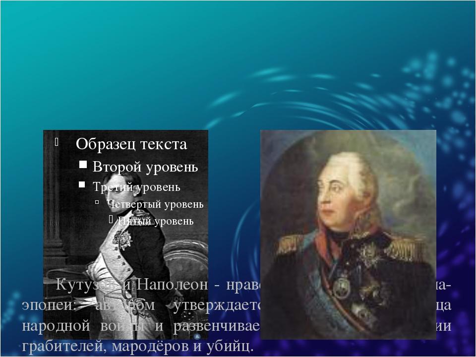 Кутузов и Наполеон - нравственные полюсы романа-эпопеи: автором утверждается...