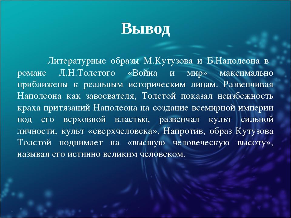 Вывод Литературные образы М.Кутузова и Б.Наполеона в романе Л.Н.Толстого «Вой...
