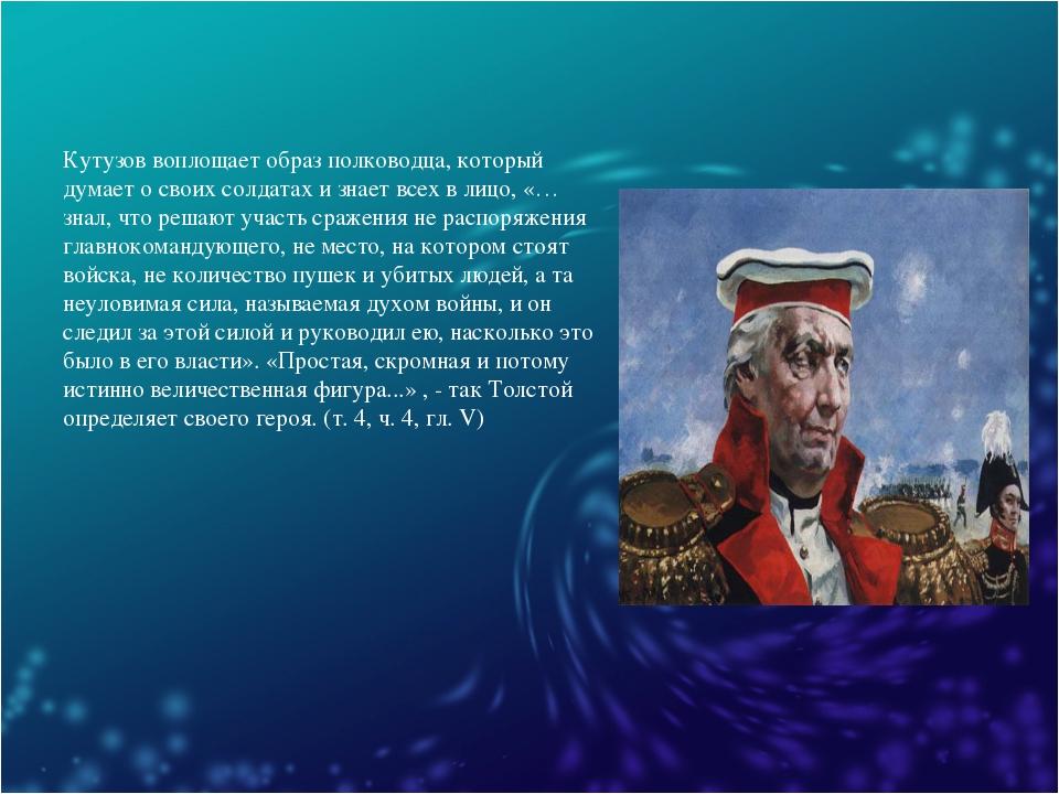 Кутузов воплощает образ полководца, который думает о своих солдатах и знает в...