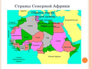 Страны Северной Африки