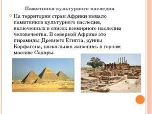 Памятники культурного наследия На территории стран Африки немало памятников к