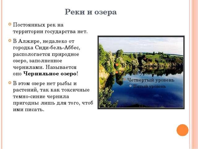 Реки и озера Постоянных рек на территории государства нет. В Алжире, недалеко...