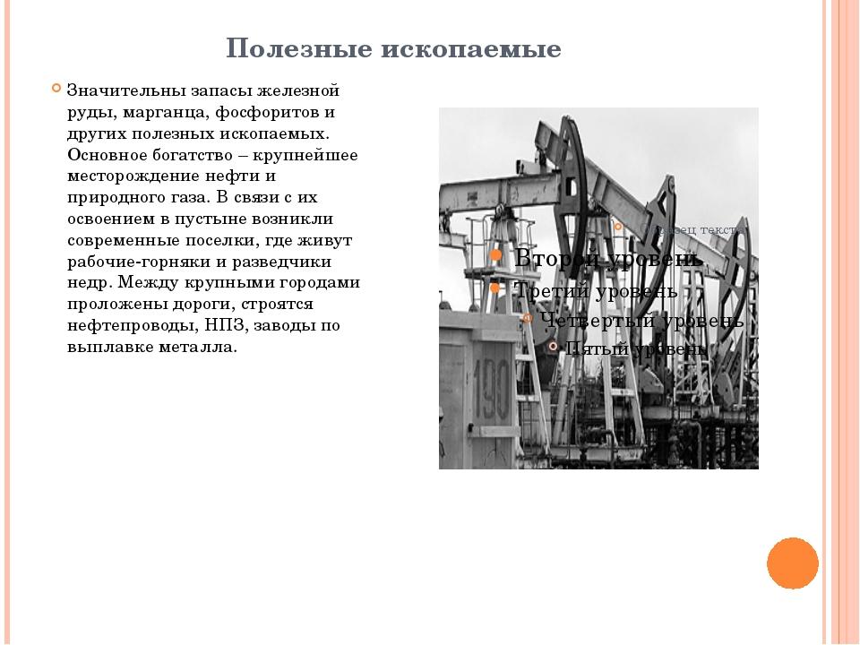 Полезные ископаемые Значительны запасы железной руды, марганца, фосфоритов и...