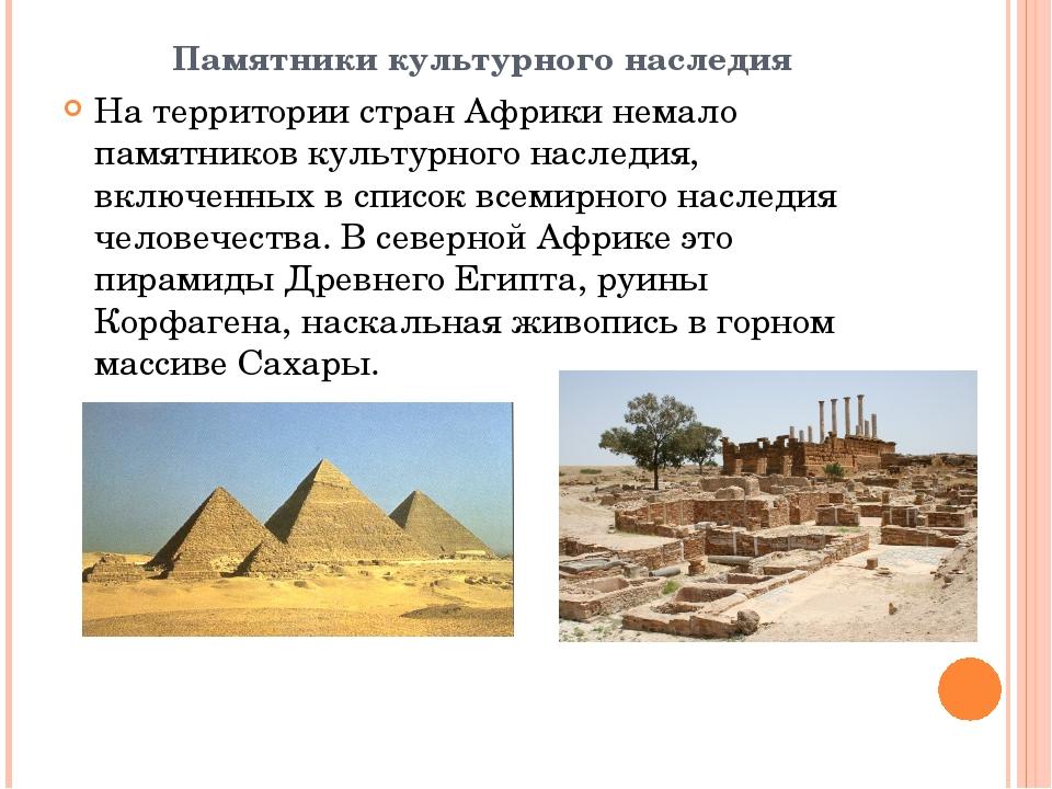 Памятники культурного наследия На территории стран Африки немало памятников к...