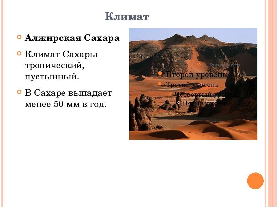 Климат Алжирская Сахара Климат Сахары тропический, пустынный. В Сахаре выпада...