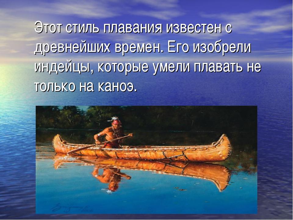 Этот стиль плавания известен с древнейших времен. Его изобрели индейцы, котор...