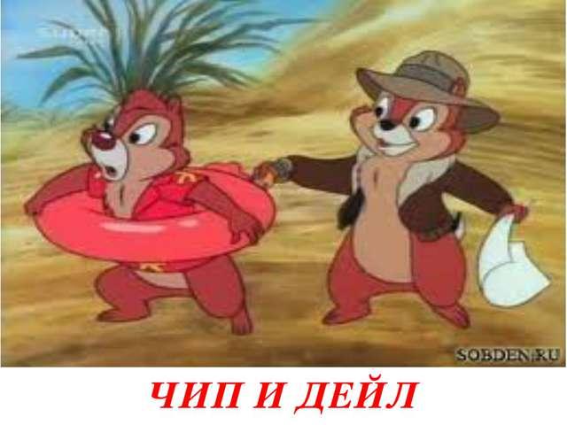 ЧИП И ДЕЙЛ
