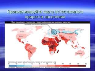 Проанализируйте карту естественного прироста населения