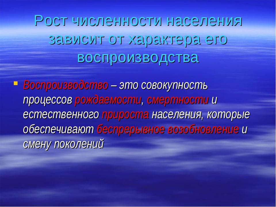 Рост численности населения зависит от характера его воспроизводства Воспроизв...