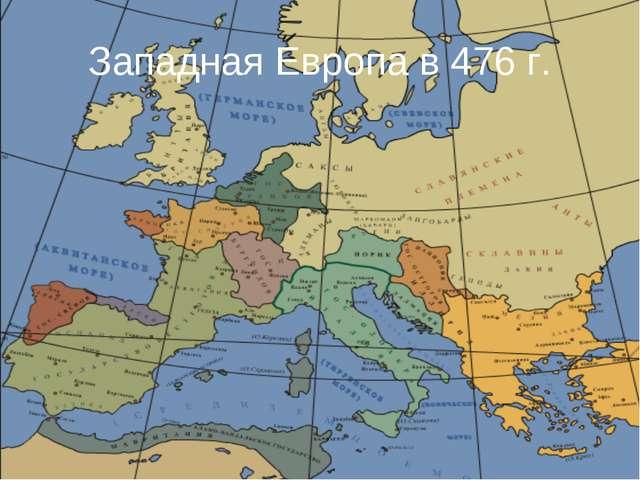 Западная Европа в 476 г.