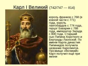 Карл I Великий (742/747 — 814) король франков с 768 (в южной части с 771) год