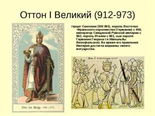 Оттон I Великий (912-973) герцог Саксонии (936 961), король Восточно -Франкск