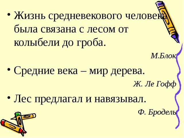 Жизнь средневекового человека была связана с лесом от колыбели до гроба. М.Бл...