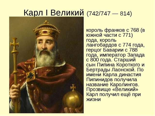 Карл I Великий (742/747 — 814) король франков с 768 (в южной части с 771) год...