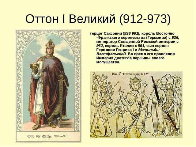 Оттон I Великий (912-973) герцог Саксонии (936 961), король Восточно -Франкск...