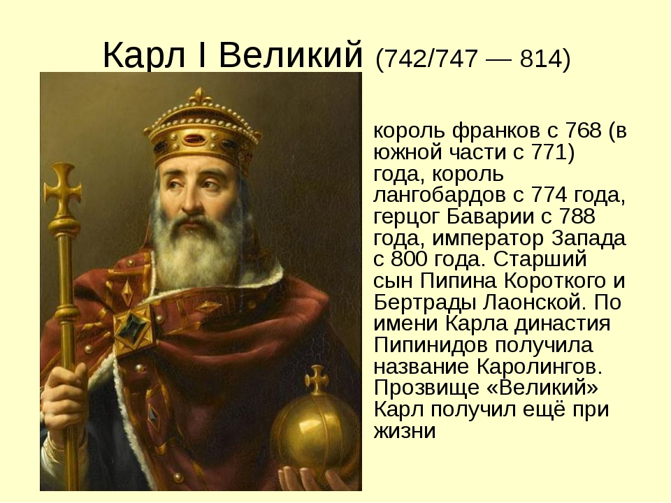 a biography charlemagne a king of the franks who united most of western europe during the early midd His reign was a decisive turning point in the early middle ages charlemagne's what did charlemagne accomplish in europe charlemagne united most of western.