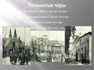 Тоткынлык чоры 1941 ел - Литвадагы хәрби әсирләр лагеры 1942 ел – Чехославаки