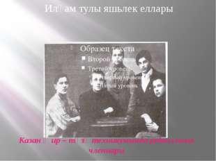 Казан җир – төзү техникумында редколлегия членнары Илһам тулы яшьлек еллары