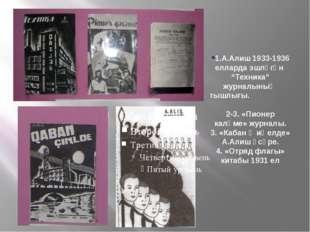"1.А.Алиш 1933-1936 елларда эшләгән ""Техника"" журналының тышлыгы. 2-3. «Пионер"