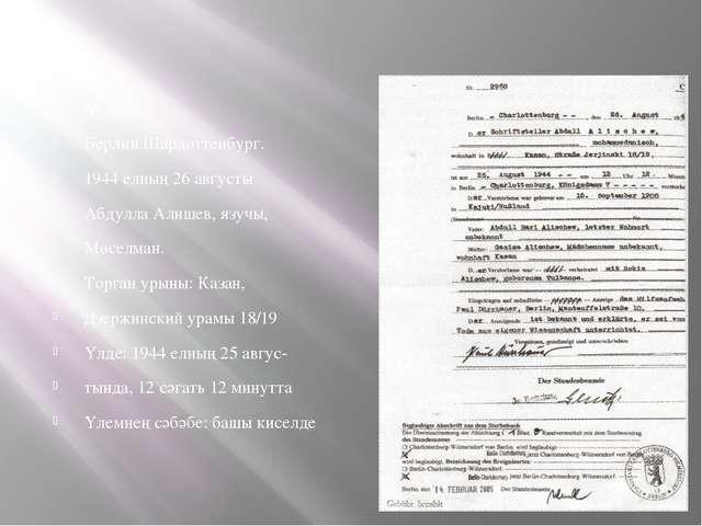 № 2968 Берлин.Шарлоттенбург. 1944 елның 26 августы Абдулла Алишев, язучы, Мө...