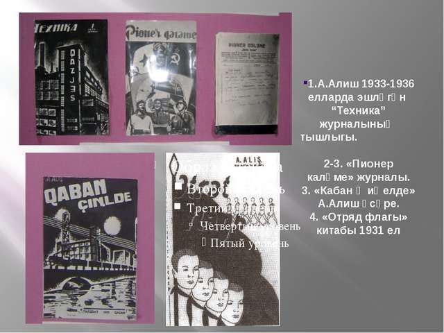 "1.А.Алиш 1933-1936 елларда эшләгән ""Техника"" журналының тышлыгы. 2-3. «Пионер..."