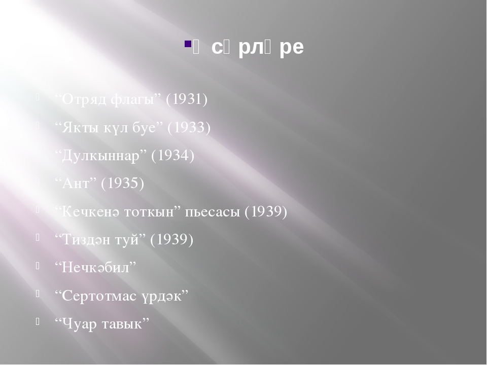 """Әсәрләре """"Отряд флагы"""" (1931) """"Якты күл буе"""" (1933) """"Дулкыннар"""" (1934) """"Ант""""..."""
