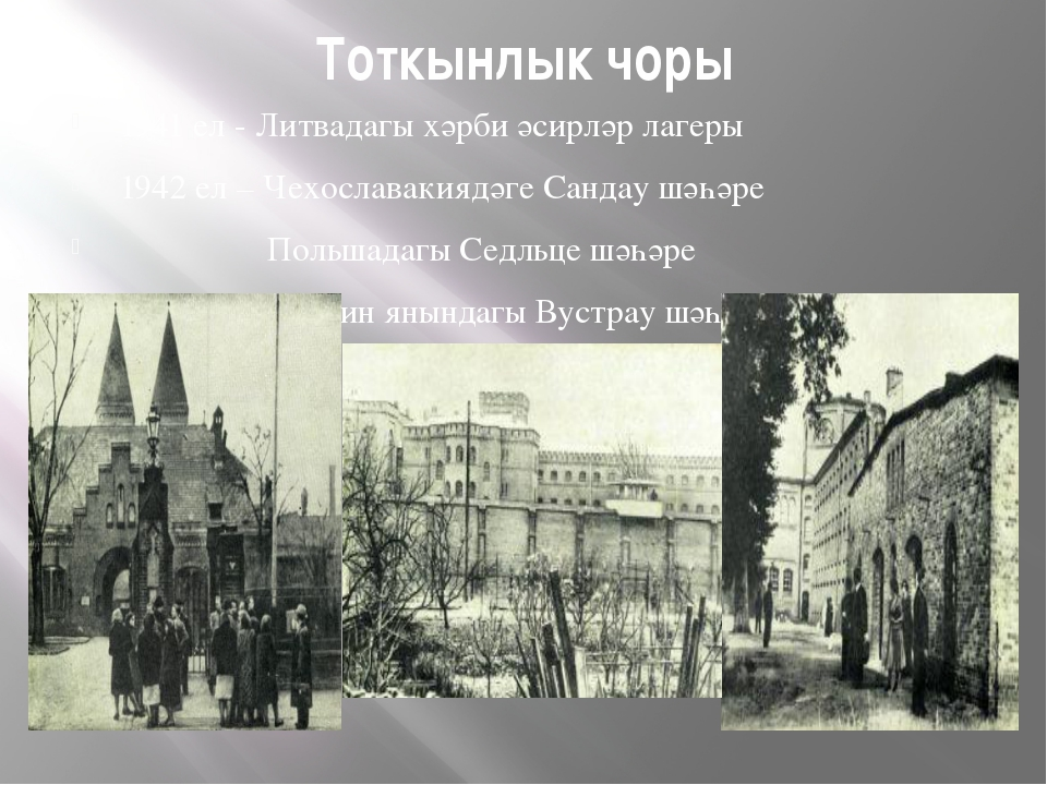 Тоткынлык чоры 1941 ел - Литвадагы хәрби әсирләр лагеры 1942 ел – Чехославаки...