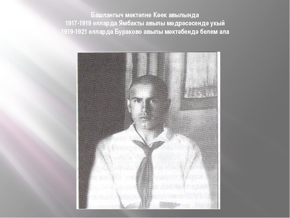 Башлангыч мәктәпне Көек авылында 1917-1919 елларда Ямбакты авылы мәдрәсәсендә...