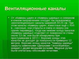 Вентиляционные каналы От «Камеры царя» и «Камеры царицы» в северном и южном н