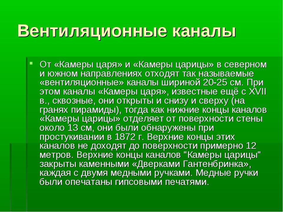 Вентиляционные каналы От «Камеры царя» и «Камеры царицы» в северном и южном н...