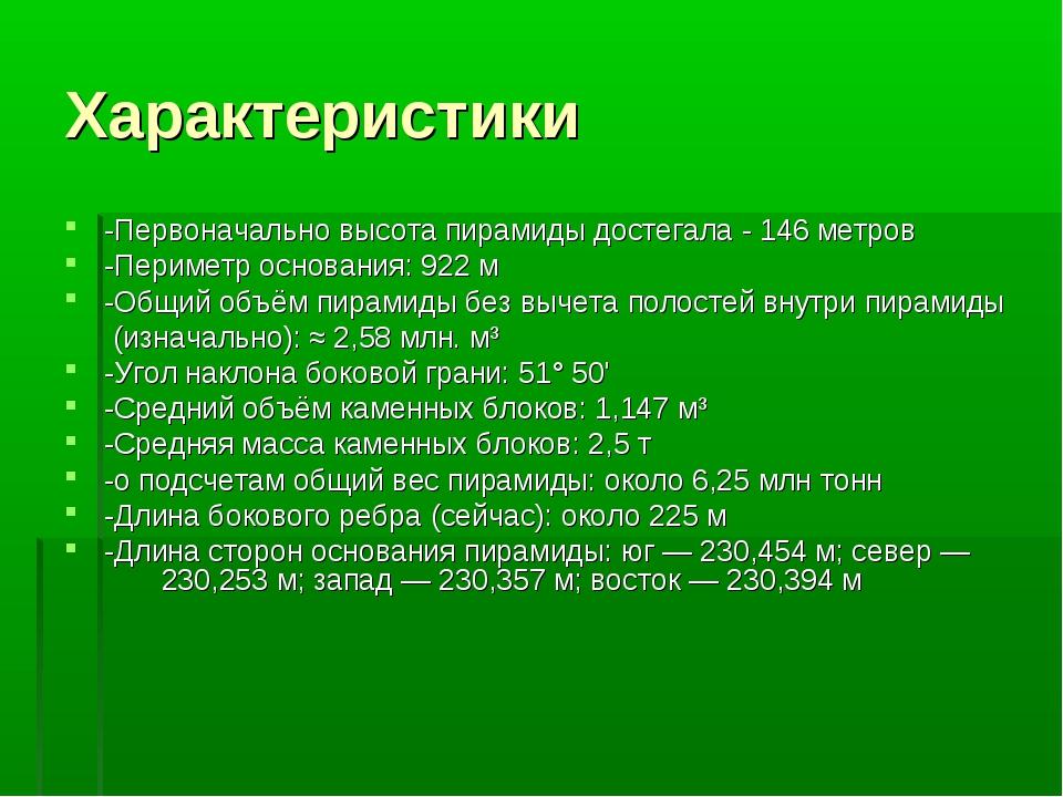 Характеристики -Первоначально высота пирамиды достегала - 146 метров -Перимет...