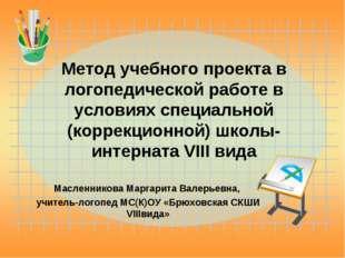 Метод учебного проекта в логопедической работе в условиях специальной (коррек
