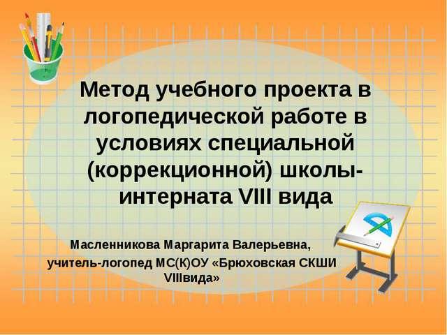 Метод учебного проекта в логопедической работе в условиях специальной (коррек...