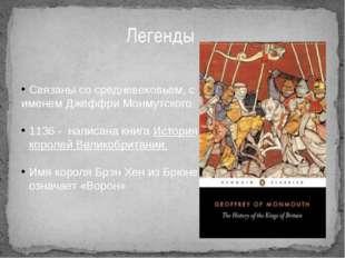 Легенды Связаны со средневековьем, с именем Джеффри Монмутского. 1136 - напис