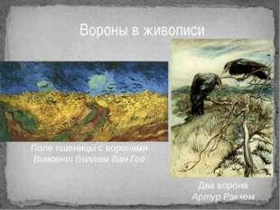 Вороны в живописи Поле пшеницы с воронами Винсент Виллем Ван Гог Два ворона А