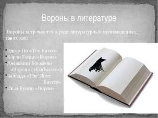 Вороны в литературе Вороны встречаются в ряде литературных произведениях, так