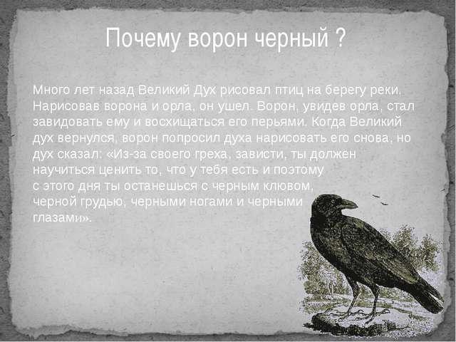 Почему ворон черный ? Много лет назад Великий Дух рисовал птиц на берегу реки...