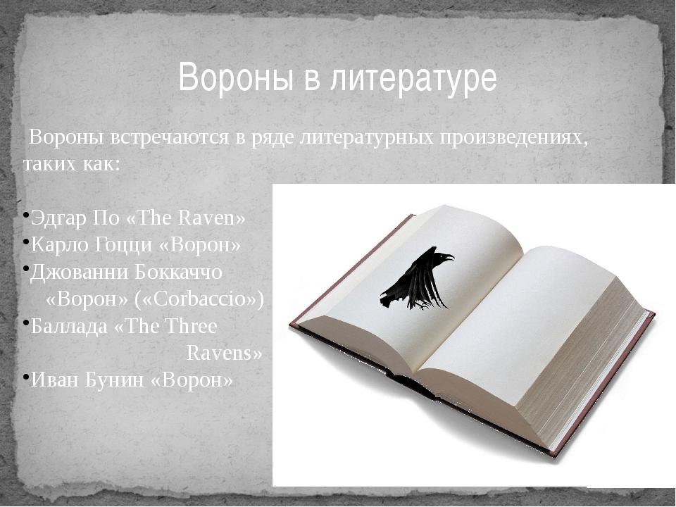 Вороны в литературе Вороны встречаются в ряде литературных произведениях, так...