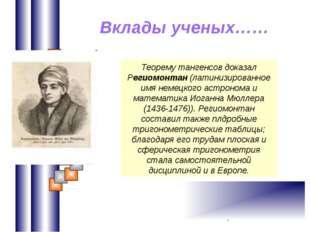 * Теорему тангенсов доказал Региомонтан (латинизированное имя немецкого астро