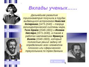 * Дальнейшее развитие тригонометрия получила в трудах выдающихся астрономов Н