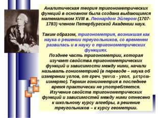 * Аналитическая теория тригонометрических функций в основном была создана выд
