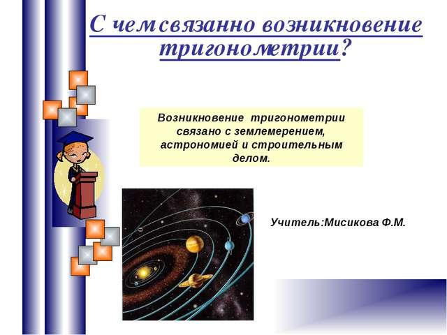 * С чем связанно возникновение тригонометрии? Возникновение тригонометрии свя...