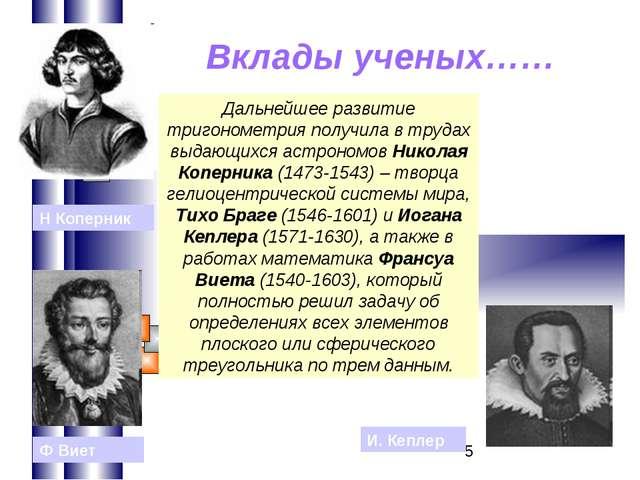 * Дальнейшее развитие тригонометрия получила в трудах выдающихся астрономов Н...