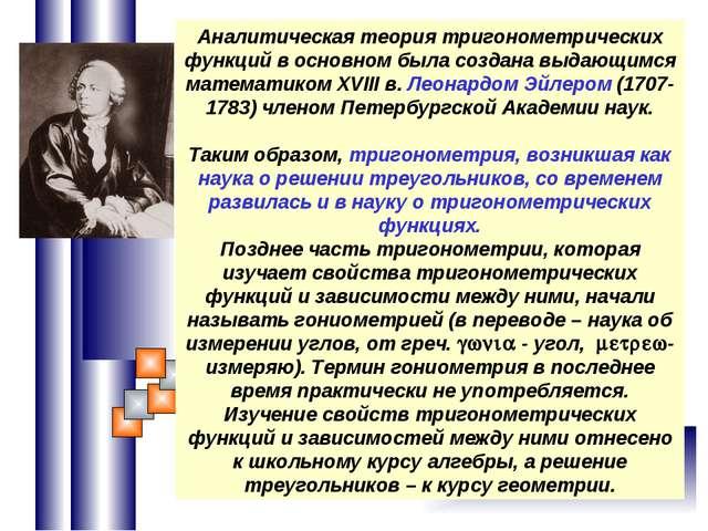 * Аналитическая теория тригонометрических функций в основном была создана выд...