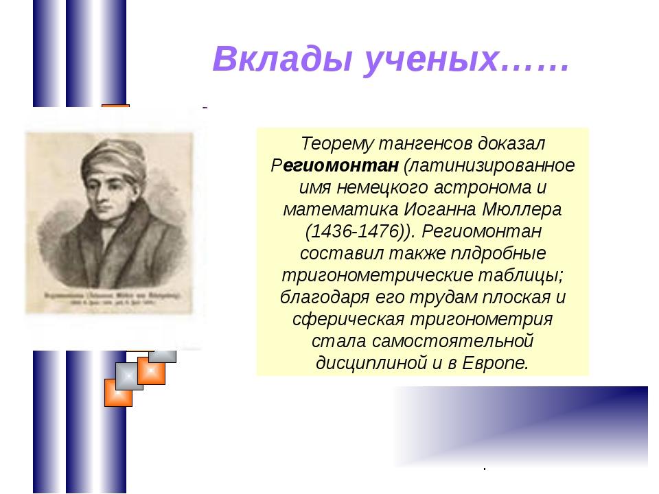 * Теорему тангенсов доказал Региомонтан (латинизированное имя немецкого астро...