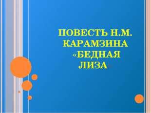 ПОВЕСТЬ Н.М. КАРАМЗИНА «БЕДНАЯ ЛИЗА»