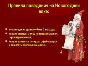 Правила поведения на Новогодней елке: в помещении должно быть 2 выхода; нельз